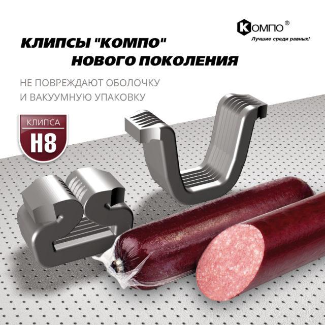 Непрерывные клипсы КОМПО нового поколения!